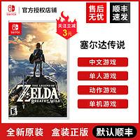任天堂Switch游戏 NS卡带 塞尔达传说 荒野之息 英雄传说 旷野之息 中文正版全新现货
