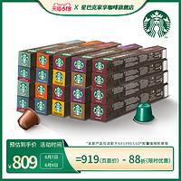 星巴克咖啡200颗意式浓缩美式无糖NESPRESSO胶囊咖啡黑咖啡粉20盒
