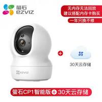 EZVIZ 萤石 CP1 智能版监控器 无内存版