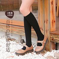 洁丽雅 小腿袜女jk潮及膝高筒大腿ins日系长筒袜子女 黑白