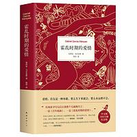 《霍乱时期的爱情》(300万册纪念版、精装)