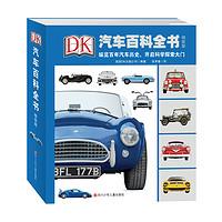 《DK汽车百科全书》(精致版、精装)