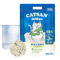 CATSAN 洁珊 豆腐猫砂 2.5kg 原味 首购礼金 送立白洗衣凝珠5