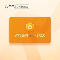 88VIP:WPS 金山软件 会员年卡