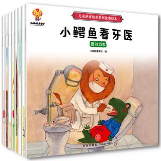 《儿童逆商培养系列故事绘本》(套装共8册)