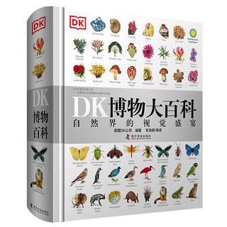 《DK博物大百科——自然界的视觉盛宴》(精装)