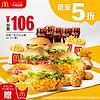 麦当劳 欢聚一起 Party餐(4-5人餐)单次券 电子优惠券