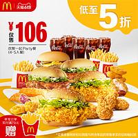 McDonald's 麦当劳 欢聚一起 Party餐(4-5人餐)单次券