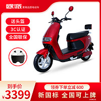 OPAI欧派2021款K3新国标电动车摩托车60V可上牌代步48V电瓶车踏板轻便电摩3C 电光艳红