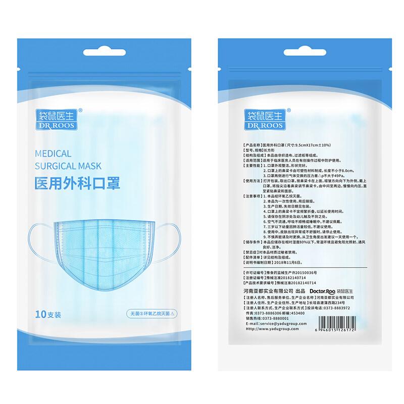 DR.ROOS 袋鼠医生 医用外科口罩  蓝色100支(无菌)