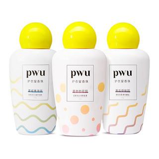Puwubeauty 朴物大美 PWU双色护衣留香珠200G*3瓶香氛衣服柔顺剂香水香味持久清香衣物护理剂薰衣草 玫瑰 海洋