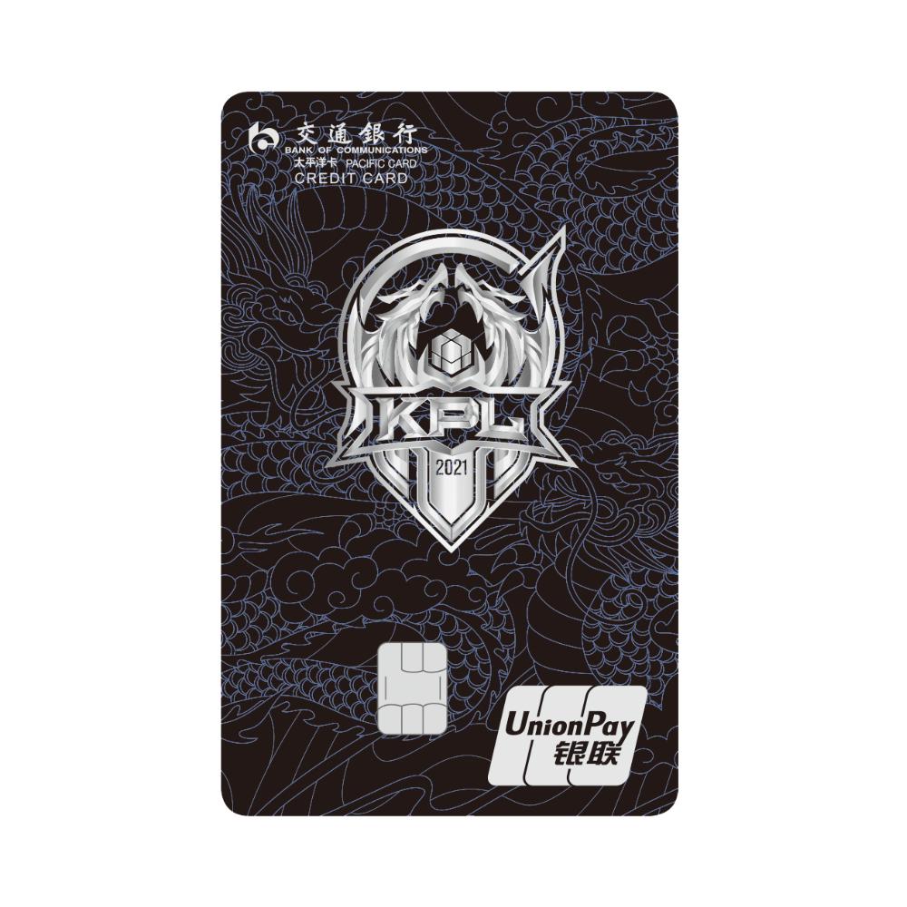 BCM 交通银行  王者荣耀职业联赛主题 信用卡