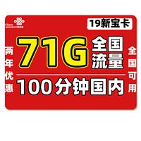 China unicom 中国联通 5G流量卡 19元/月