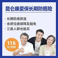 康爱保疾病保险 长期防癌险