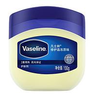 Vaseline 凡士林 基础修护系列经典修护晶冻