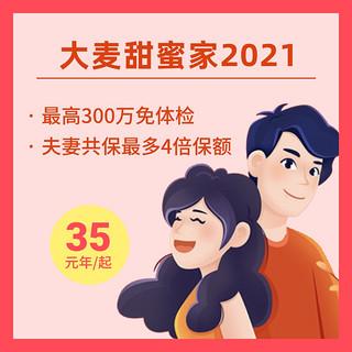 大麦甜蜜家2021定期寿险,夫妻共保最高1200万
