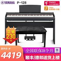 雅马哈电钢琴P128B成人儿童入门初学者专业88键重锤数码电子钢琴 P128B黑色官方标配+木架+三踏+全套配件