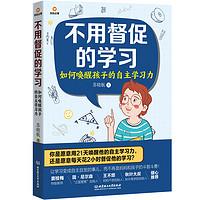 《不用督促的学习:如何唤醒孩子的自主学习力》
