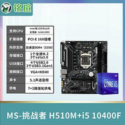 MAXSUN 铭瑄 MS-挑战者 H510M 主板 + intel 酷睿 i5-10400F 盒装CPU处理器 板U套装