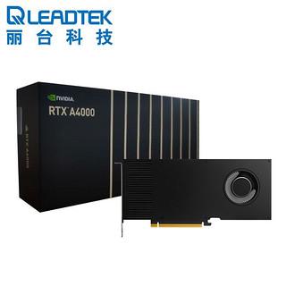 Leadtek 丽台科技 NVIDIA RTX A4000 16GB 显卡