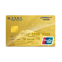 BCM 交通银行 中铁网络联名系列 信用卡 金卡