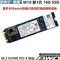 英特尔 傲腾M10 16G M.2PCIE NVME笔记本台式机SSD非32G 白色