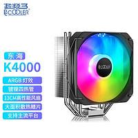 PCCOOLER 超频三 东海K4000 ARGB CPU风冷散热器