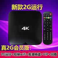 魔百合 安卓蓝牙语音网络电视机顶盒烽火680KB