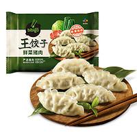 bibigo 必品阁 王饺子 鲜菜猪肉味 840g
