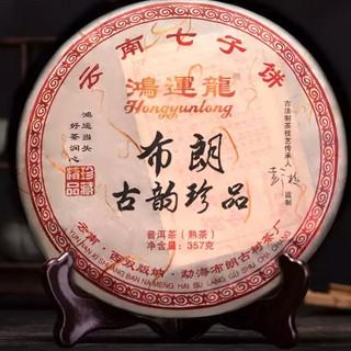 Hongyunlong 鸿运龙 普洱茶熟茶 布朗古韵珍品茶饼 357g