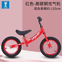 FLYING PIGEON 飞鸽 儿童平衡车红色充气轮--高碳钢车架--12寸