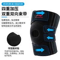 LI-NING 李宁 LQAL917 男女跑步运动护膝