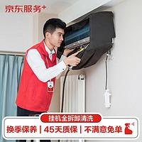 空调单台挂机全拆洗服务   上门深度清洗保养