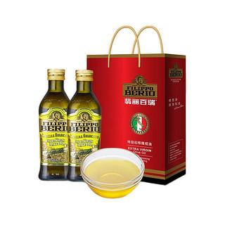 FILIPPO BERIO 翡丽百瑞 橄榄油礼盒 500ml*2 食用油 特级初榨 年货礼盒 公司团购  送礼