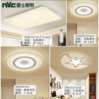 NVC Lighting 雷士照明 LED灯套装组合  三室一厅包安装 钻石套装