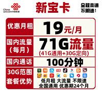 China unicom 中国联通 新宝卡 19元月租(100分通话、41GB通用+30G定向流量)