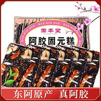 GU BEN TANG/固本堂 阿胶固元糕 500g
