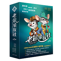 PLUS会员:《老鼠侦探社》(套装共5册)