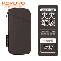 KOKUYO 国誉 WSG-PCS151 一米新纯 CLICASE夹夹笔袋 深棕