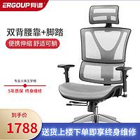 Ergoup XS 人体工学椅电脑椅子办公椅老板椅家用工学椅电竞游戏椅可躺靠背椅休闲升降椅 黑框灰网 铝合金脚