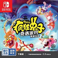 UBISOFT 育碧 《疯狂兔子:奇遇派对》国行中文版游戏