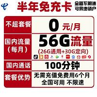 CHINA TELECOM 中国电信 半年免充卡 0元月租(26G通用流量+30G定向流量+100分钟国内通话)