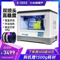 闪铸科技 梦想家/Dreamer双喷头3D打印机高精度大尺寸工业级双色打印家用学生