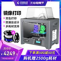 闪铸科技 金刚狼2/CreatorPro 2 独立双喷头3D打印机 桌面级高精度准工业级大尺寸闪铸3D打印机