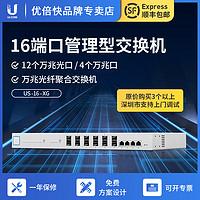 UBNT UniFi US-16-XG 企业工业级16口万兆光纤交换机高性能10G端口 交换机