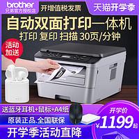 兄弟自动双面打印机DCP-7080D激光打印机复印件打印机一体机家用办公复印机扫描三合一a4黑白打印机商务商用(套餐五、<7180DN 自动双面+网络打印+连续复印扫描)