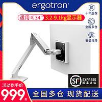 爱格升Ergotron45-486-216/026/224 桌面显示器支架台式升降支臂(支架+桌夹式/穿孔式俩种安装方式(颜色备注))