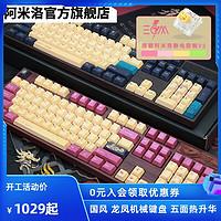 varmilo阿米洛龙凤机械键盘104静电容轴V2游戏办公(官方标配、有线104键 凤 青轴白灯)