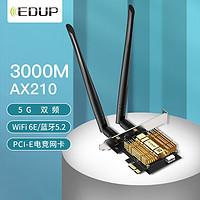 翼联AX210-GS 5G双频电竞游戏网卡 PCI-E台式机千兆无线网卡 3000M+蓝牙5.2