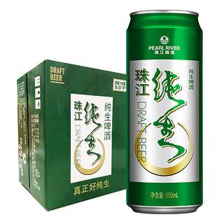 有券的上 : PEARL RIVER 珠江啤酒 珠江牌 菠萝啤330ml*24听 整箱装